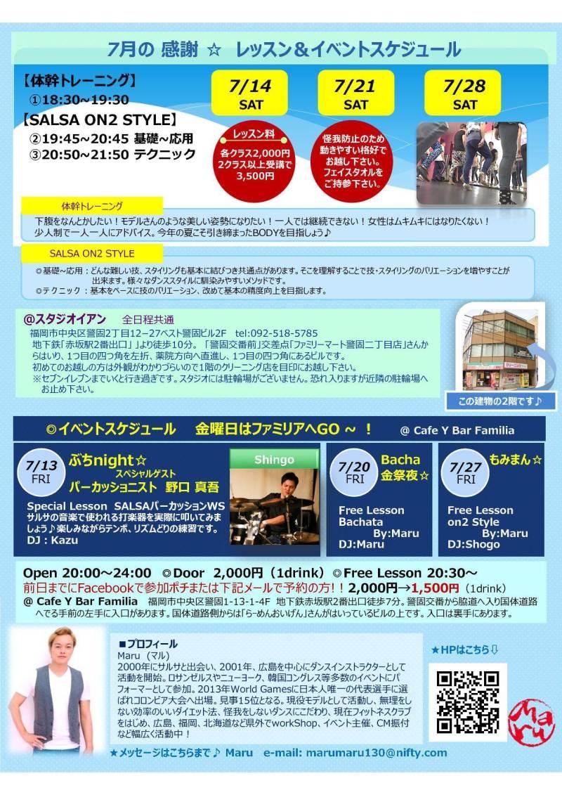 7月イベント・レッスン